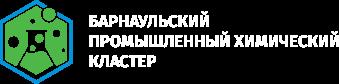 Барнаульский промышленный химический кластер